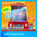 みんなであそぼう わくわくNEWコインプッシャーゲーム コインゲーム EB-RM6600A
