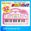 キーボード 32KEY エレクトリックピアノ メロディポップ ピアノ キーボード おもちゃ 楽器玩具