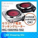 セラミック電気クッキングヒーター 電気コンロ 卓上 1口コンロ HKC-1500 HKS-1503
