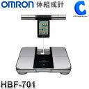 オムロン 体脂肪計 OMRON オムロン 体重体組成計 カラダスキャン HBF-701 デジタル体重計