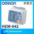 オムロン OMRON 手首式血圧計 手首式 血圧測定器 血圧計 自動血圧計 HEM-642 02P07Feb16