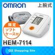 【血圧計】オムロン 上腕式血圧計 HEM-7114 OMRON ソフトケース付き 血圧測定器 軟性腕帯 自動血圧計【02P27May16】