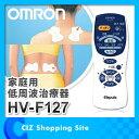 オムロン 低周波治療器 エレパルス HV-F127 OMRON 小型 ※お一人様2個まで