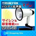 拡声器 トラメガ ハンディ拡声器 サイレン&録音機能付き 録画/再生 拡声器 トランジスタメガホン MCZ-23 マクロス