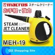 スチームジェットクリーナー 高圧洗浄機 スチーム掃除機 スチームクリーナー MEH-19[02P03Dec16]