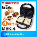 【ワッフルメーカー】マルチサンドメーカー 4種のプレート付き ホットサンドメーカー ドーナッツメーカー ドーナツメーカー MEK-4