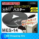 USB充電式 360度ネズミ・ゴキブリバスター 害獣 害虫駆除器 コードレス 超音波ネズミ害虫駆除器 超音波発生器 MES-14 ねずみ捕り ネズミ捕り [3758別]