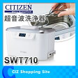 シチズン 超音波洗浄器 超音波洗浄機 超音波クリーナー SWT710 5段階オートマタイマー付き 家庭用 CITIZEN