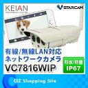 有線/無線LAN対応 ネットワークカメラ VC7816WIP VSTARCAM 無線LAN対応 防犯カメラ iOS/Android対応 屋内/屋外兼用 防塵 防...