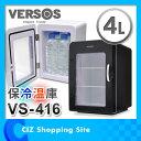 保温庫 冷温庫 2電源式 ポータブル保冷庫 保冷温庫 VS-416 AC/DC ※VS-406後継機 ベルソス