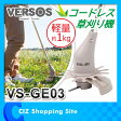 充電式 軽量コードレス草刈機 電気草刈機 電動草刈機 バッテリー搭載 VS-GE03 ベルソス VERSOS