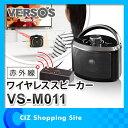 赤外線ワイヤレススピーカー お手元スピーカー ブラック VS-M011 ベルソス VERSOS