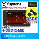 ユピテル レーダー探知機 A52 OBD2アダプターセット ...