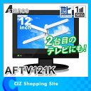 12.1インチ 地上デジタルハイビジョン 液晶テレビ TV テレビ AFTV121K ASTANCE
