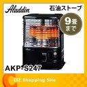 石油ストーブ アラジン Aladdin 木造7畳/コンクリート9畳 石油暖房 暖房器具 AKP-S247-K[02P03Dec16]