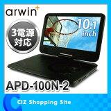 ポータブルDVDプレーヤー 10.1インチ 車載用バッグ付き 3WAY DVD/CD/SD/USB バッテリー内蔵 APD-100N-2