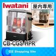 イワタニ IWATANI カセットガスストーブ ハイパワータイプ デカ暖 屋内専用 CB-CGS-HPR