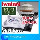 イワタニ カセットフー エコプレミアム カセットコンロ カセットガスコンロ CB-EPR-1 Iwatani