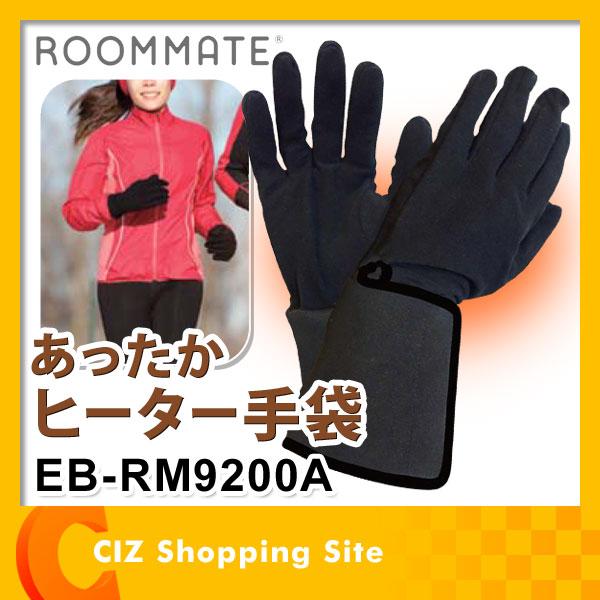 ヒーター手袋 ホットグローブ 乾電池式 防寒 男女兼用 EB-RM9200A ブラック ※お一人様2個まで