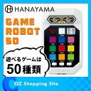 ハナヤマ ゲームロボット50 大人の脳トレ ゲーム ゲーム機 おもちゃ