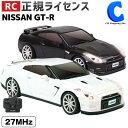 ラジコンカー 車 RC NISSAN GT-R ヘッドランプ...