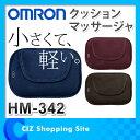オムロン マッサージ器 OMRON クッションマッサージャ ヒーター機能 マッサージ器 家庭用 小型マッサージャー HM-342-NV HM-342-DB HM-342-WR