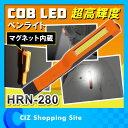 ペンライト COB型LEDペンライト LEDライト 懐中電灯 マグネット内蔵 クリップ付き HRN-280