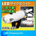 LEDライト LEDサイクルライト サイクルライト ハンディライト 懐中電灯 自転車用ライト HRN-291