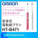 オムロン OMRON 音波式電動歯ブラシ メディクリーン 電動歯ブラシ 歯ブラシ HT-B471 HT-B471-W ホワイト【02P28Sep16】
