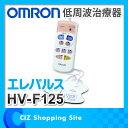 オムロン 低周波治療器 エレパルス 家庭用 HV-F125 OMRON ※お一人様4個まで