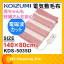 電気毛布 電気敷毛布 電磁波カット 電気敷き毛布 ホットブランケット KDS-5035D コイズミ KOIZUMI KDS5035D