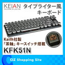 タイプライター風キーボード USB キーボード Kailh社製 茶軸キースイッチ搭載 KFK51N 恵安 KEIAN