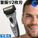 髭剃り 電気シェーバー 男性用 替え刃 付き 充電式 2枚刃...