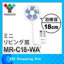 扇風機 山善 18cm 扇風機 ミニリビング扇風機 ミディファ 扇風機 リモコン付き ホワイトブルー MR-C18-WA YAMAZEN リビングファン MidiFa