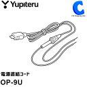 ユピテル YUPITERU 電源直結コード ストレートミニプラグ OP-9U