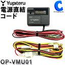 【送料無料】 ユピテル ドライブレコーダー用 電圧監視機能付電源直結ユニット OP-VMU01 YUPITERU
