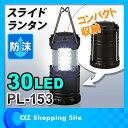 ランタン 電気ランタン スライドランタン 高輝度30LED スライドランタン LEDライト PL-153