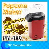 ポップコーンメーカー ポップコーンマシーン レシピ付き PM-100 ポップコーンマシン 家庭用 おやつ作りに!