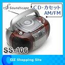 TOHO 木目調 CDラジオカセット CDプレーヤー ラジオ カセットテープ CDラジカセ SS-106