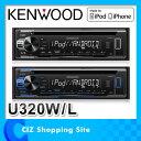 カーオーディオ 1DIN ケンウッド CD/USB/iPodレシーバー MP3/WMA/WAV/FLAC対応 U320L U320W KENWOOD ※お一人様1個まで