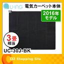 電気カーペット ホットカーペット 3畳 本体 単体 約195×235cm UC-30J-BK 電気マット ホットマット ブラック ユーイング U-ING