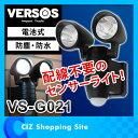 2灯LEDセンサーライト 自動点灯 防塵防水 電池式 センサー感知 電池式 VS-G021 LEDライト 防犯ライト ベルソス VERSOS