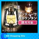 アンティーク LEDランタン 電球色 ランタン 電気ランタン ランプ 電池式 WJ-664 ※お一人様9個まで