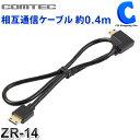 コムテック ドライブレコーダー相互通信ケーブル 0.4m ZR-14 COMTEC 【お取寄せ】