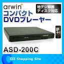 DVDプレーヤー DVDプレイヤー 据置型 CPRM対応 再生専用 リモコン付き 本体 新品 ASD-200C