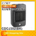 セラミックヒーター 人感センサー おしゃれ 小型 コンパクト ミニ 足元 マイコン式 CDCJ302-BK ブラック ※お一人様3個まで