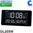 セイコークロック デジタル時計 おしゃれ 置き時計 壁掛け時計 温度 湿度 電波時計 電波クロック 置き掛け兼用 掛け時計 電波デジタル時計 壁時計 SEIKO DL208W 白塗装 大きい