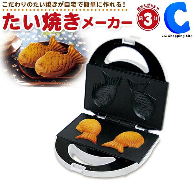 たい焼き器家庭用たい焼きメーカーKK-00310鯛焼きミニ和菓子型タイヤキたいやきタイ焼き器たい焼き