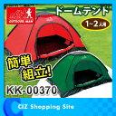 ドームテント 1〜2人用 テント キャンプ用品 アウトドア OUTDOOR MAN KK-00370 1人用 2人用 ※お一人様5個まで