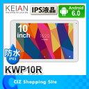 タブレット 本体 新品 10インチ タブレットPC 防水 10型ワイド Android OS 6.0 WiFi Quad Core CPU搭載 ワイヤレス ホワイト KWP10R タブレット端末 恵安 KEIAN 【お取寄せ】